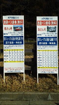 色々なバス停?