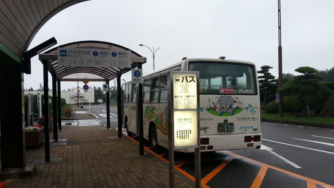 庄内空港リムジンバス