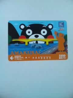 くまもん図柄のバス・電車共通カード