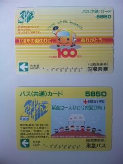 バス共通カード(2<br />  )