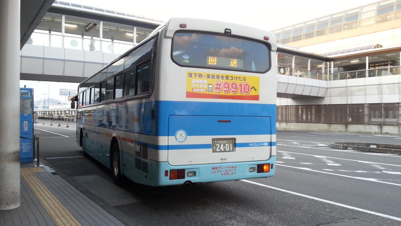 大阪空港リムジンバス