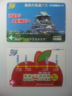 バス共通カード(3<br />  )