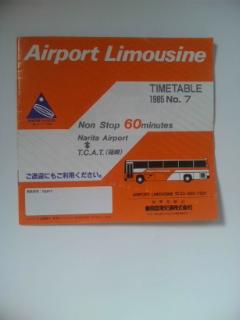1985年配布の東京空港交通時刻表の表紙