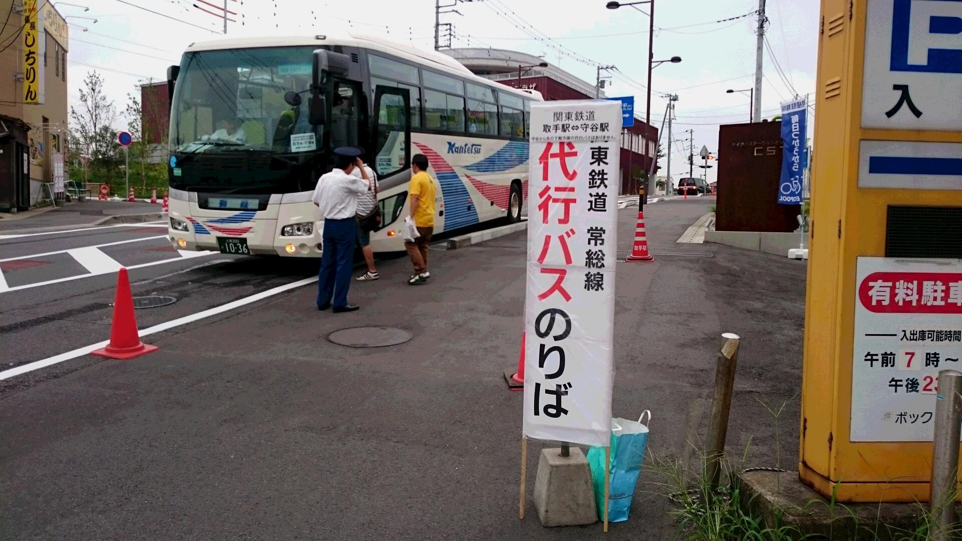 関東鉄道代行バス(2)