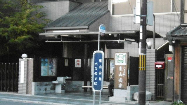 Higashiyamayasui